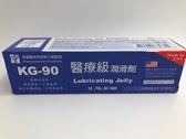 潤滑劑 90ml醫療級潤滑劑 KG-90【艾保康】