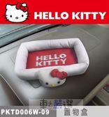 車之嚴選 cars_go 汽車用品【PKTD006W-09】Hello Kitty 經典皮革系列 儀表板止滑置物盒收納盒(可放手機)