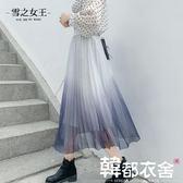 半身裙-漸變色網紗女2019春夏裝新款中長款很仙的法國小眾子-韓都衣舍