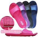 MIT認證台灣製環保厚底防滑設計乾溼兩用室內拖鞋
