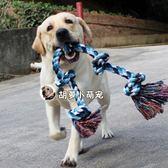 大狗互動訓練玩具中大型犬金毛拉布拉多大狗耐咬繩結玩具【七夕節八折】