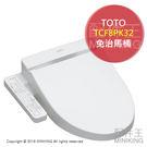 【配件王】日本代購 TOTO TCF8PK32 免治馬桶 洗淨便座 馬桶座 沖洗座
