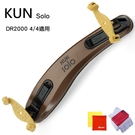 加拿大Kun Solo DR2000小提琴肩墊-小提4/4適用/限量套裝組