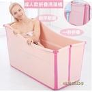 泡澡桶成人折疊浴桶家用浴缸可坐躺洗澡桶塑料加厚浴盆全身超大號MBS「時尚彩紅屋」