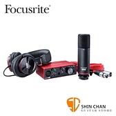 【缺貨】Focusrite Scarlett Solo Studio 新版三代 錄音介面套裝組 USB 介面(總代理/公司貨)保固三年