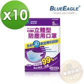 【醫碩科技】藍鷹牌NP-3DNPW*10台灣製全新白色成人立體防塵口罩3層式超高防塵率5片入*10包(白)