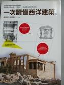 【書寶二手書T8/建築_ZJB】一次讀懂西洋建築_羅慶鴻
