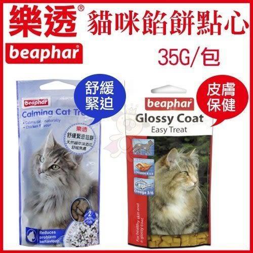 *KING WANG*beaphar《歐洲樂透餡餅-舒緩緊迫/老貓化毛/皮膚保健》35g-貓餡餅/貓點心零食