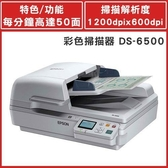 EPSON 商用文件掃描器 DS-6500