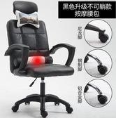 辦公椅電腦椅家用辦公椅簡約學生靠背座椅直播椅升降轉椅電競椅宿舍椅子JD 玩趣3C