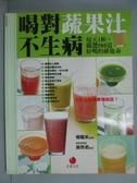 【書寶二手書T4/養生_YJJ】喝對蔬果汁不生病_楊馥美