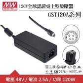 MW明緯 GST120A48-R7B 48V全球認證桌上型變壓器 (120W)