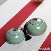 茶葉罐龍泉青瓷大碼茶倉盒儲存罐陶瓷茶具便攜普洱茶密封罐大號裝LX 免運