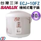 【信源】10人份台灣三洋SUNLUX 電子鍋 ECJ-10FZ