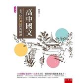 高中國文:全方位跨領域經典閱讀(第二版)