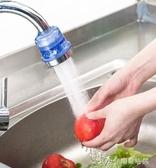 家用水龍頭防濺頭廚房水延長器凈水器花灑過濾器過濾嘴節水器 瑪奇多多多