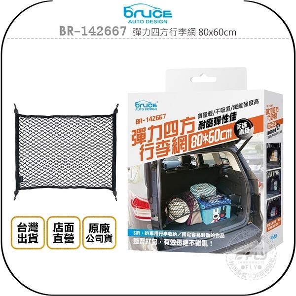 《飛翔無線3C》Bruce BR-142667 彈力四方行李網 80x60cm│公司貨│車用收納網 車內置物 鈎子固定