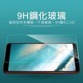 鋼化 玻璃貼 華碩ASUS ROG Phone ZenFone 4 Live L1 Max ZE554KL 玻璃膜 保護貼 保貼 非滿版 另售背貼抗藍光