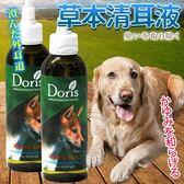 【 培菓平價寵物網】Doris》寵物草本清耳液 (4000ml)兼具止癢與保濕