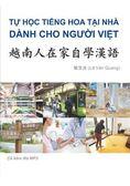 越南人在家自學漢語 (附MP3光碟)