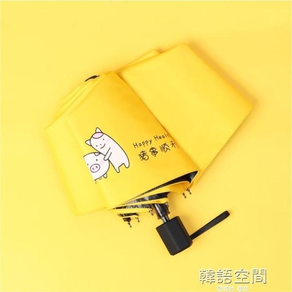 雨傘女晴雨兩用防曬防陽光太陽傘可愛森系復古傘簡約學生遮陽傘 韓語空間