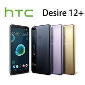 HTC Desire 12+  6吋 3G/32G -黑/紫/金 [24期0利率]