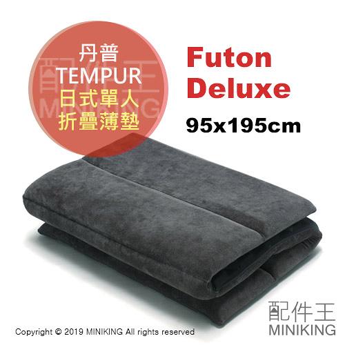 日本代購 空運 TEMPUR 丹普 FUTON DELUXE 日式 單人 折疊 薄墊 床墊 厚7cm