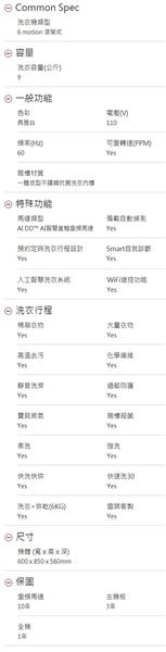 【LG樂金】9公斤 WiFi 滾筒蒸洗脫烘洗衣機 典雅白 WD-S90VDW