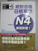 【書寶二手書T4/語言學習_MEA】新制對應 絕對合格!日檢單字N4_吉松由美