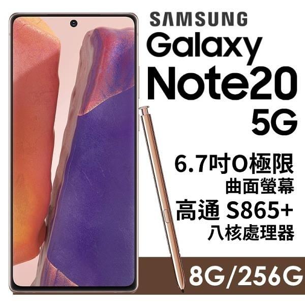 【南紡購物中心】Samsung Galaxy Note20 5G (8G/256G) 星霧金