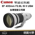 Canon EF 400mm F2.8L IS II USM 二代 400砲 428定 台灣佳能公司貨、德寶光學、刷卡不加價