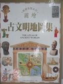 【書寶二手書T3/少年童書_FGM】圖繪古文明地圖集_台英編輯組