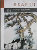 【書寶二手書T1/雜誌期刊_YAK】故宮文物月刊_434期
