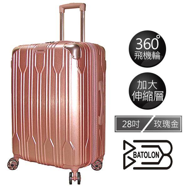 璀璨之星系列 ABS+PC 金屬紋 拉鍊 行李箱 2233-28RG 28吋 玫瑰金