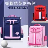 小學生書包女孩6-12周歲兒童後背包1-3-5-6年級減負女童背包 中秋節全館免運
