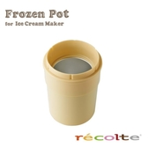 日本 麗克特 冰淇淋機 點心機【U0129】recolte Ice Cream冰淇淋機專用冰桶 收納專科