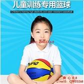 小學生孩幼兒園兒童籃球耐磨3-4-5號7寶寶青少年訓練專用【齊心88】