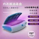 內衣褲消毒盒家用小型紫外線消毒機嬰幼兒奶嘴車載滅菌手機消毒器