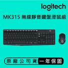 Logitech 羅技 MK315 QUIET 安靜耐用的無線鍵盤與滑鼠組合 防濺灑設計 低平式按鍵