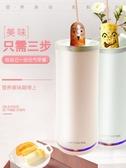 蛋腸機 全自動雞蛋杯小型多功能蛋腸機早餐機蛋包腸機家用煎蛋煮蛋 晶彩生活220V