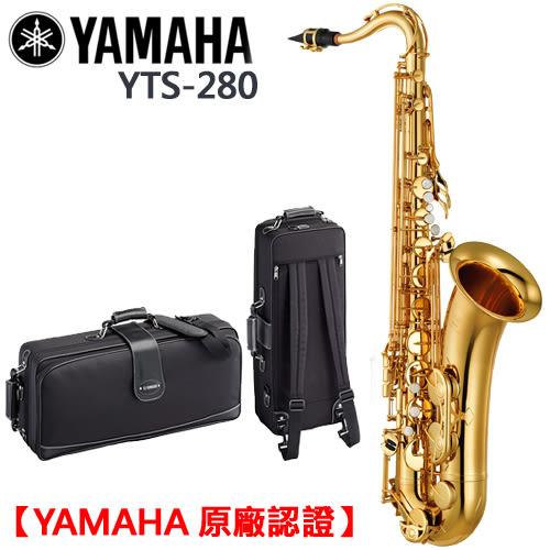 【非凡樂器】YAMAHA YTS-280 次中音薩克斯風/Tenor sax/商品以現貨為主【YAMAHA管樂原廠認證】
