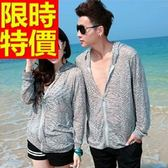 防曬外套(單件)-抗UV簡約防紫外線輕薄情侶款外套4色57l102【巴黎精品】