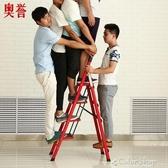 折疊梯子奧譽梯子家用折疊人字梯室內多 伸縮工程爬梯扶樓梯梯加厚color shopYYP