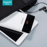 行動電源羅馬仕充電寶 20000毫安培大容量 手機通用超薄蘋果便攜移動電源 DF 全館免運 二度