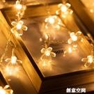 LED櫻花彩燈閃燈串燈滿天星節日婚慶ing少女心房間宿舍裝飾網紅燈 創意新品