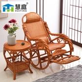 藤椅搖椅成人午睡椅陽台室內休閒躺椅印尼進口藤編實木懶人逍遙椅 MKS新年慶