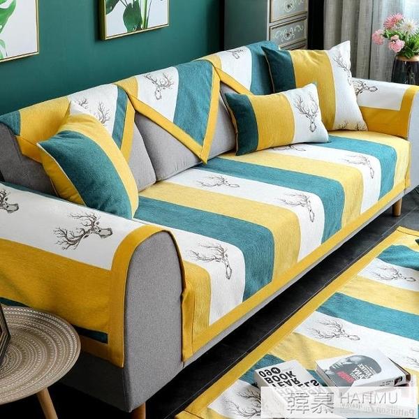 沙發墊北歐簡約風格時尚四季通用型防滑定做皮沙發套罩沙發靠背巾  夏季新品