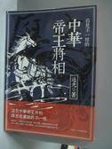 【書寶二手書T3/傳記_XAB】看見不一樣的中華帝王將相_遙光