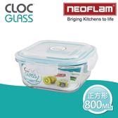【韓國NEOFLAM】CLOC耐熱微波烤箱玻璃保鮮盒二件組-800ML(正方形)
