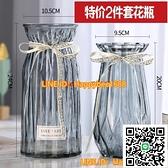 【二件套】歐式玻璃花瓶透明彩色水培植物花瓶客廳裝飾擺件插花瓶【happybee】